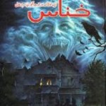 Khannas Novel By Wajiha Sehar Pdf Download