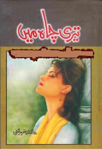 Teri Chah Mein By Ayesha Sehar Murtaza Pdf Download