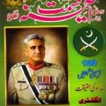 Monthly Digest Aaina E Qismat November 2017 Pdf
