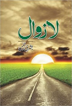 La Zawal Novel by Bushra Rehman Free Pdf