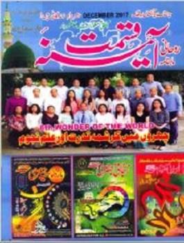 Monthly Digest Aina e Qismat December 2017 Pdf