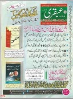 Monthly Ubqari Magazine December 2017 Free Pdf