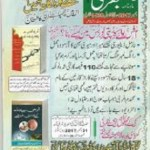 Monthly Ubqari Magazine December 2017 Free Pdf