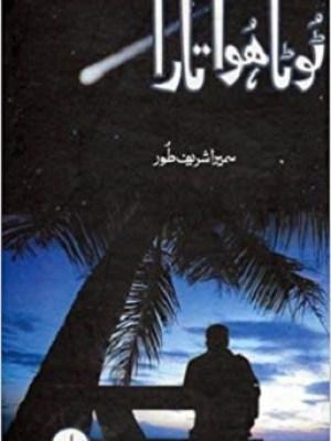 Toota Hua Tara Novel By Sumaira Sharif Toor Pdf