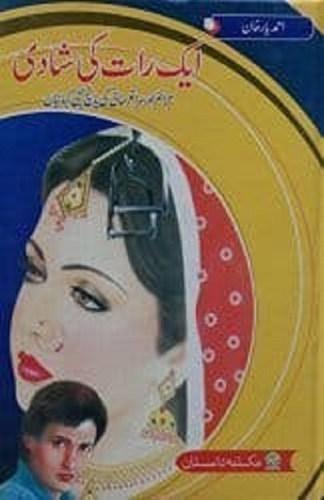 Aik Raat Ki Shadi Novel by Ahmad Yar Khan Pdf