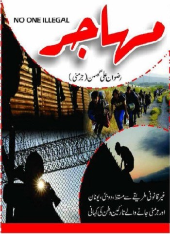 Muhajir Novel By Rizwan Ali Ghuman Pdf Download