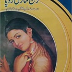 Ratan Kumar Ki Rupa Novel by Ahmad Yar Khan Pdf