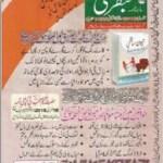 Monthly Ubqari Magazine January 2018 Free Pdf