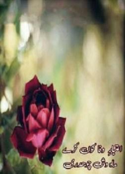 Aitbar e Wafa Kon Kare Novel By Mahwish Chaudhry Pdf