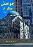 Khwahish e Mukarram Novel By Farrukh Anwar Chohan Pdf