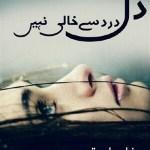 Dil Dard Se Khali Nahi Novel By Neelam Riasat Free Pdf