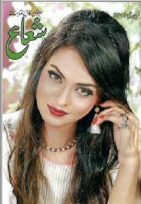 Monthly Shuaa Digest February 2018 Pdf Free Download