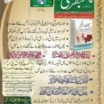 Monthly Ubqari Magazine February 2018 Pdf Free
