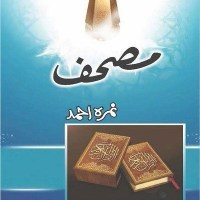 Mushaf Novel By Nimra Ahmad Pdf Download