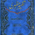 Tafseer e Mazhari Urdu By Qazi Sanaullah Panipati Pdf