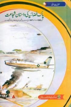 Pak Fazaia Ki Dastan e Shujaat By Inayatullah Download Pdf