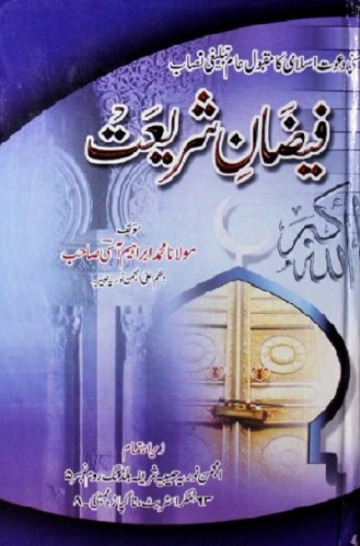 Faizan e Shariat By Maulana Muhammad Ibrahim Aasi Pdf