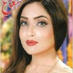 Shuaa Digest March 2018 Pdf Free Download