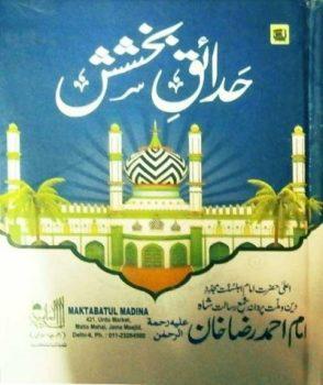 Hadaiq e Bakhshish By Imam Ahmed Raza Khan Pdf