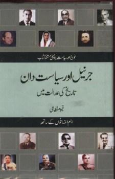 Gernail Aur Sayasatdan Tareekh Ki Adalat Mein By Qayyum Nizami