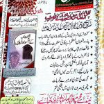 Ubqari Magazine April 2018 Pdf Download Free