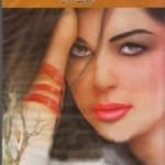Dukhan Di Nagri Vich Sukhan Di Barkha By Fazilat Awan Pdf