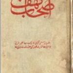 Ashab e Kahf Urdu By Maulana Abul Kalam Azad Pdf