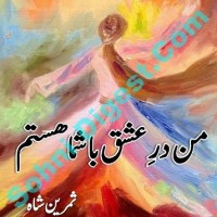 Man Dare Ishq Bashuma Hastam Novel By Samreen Shah
