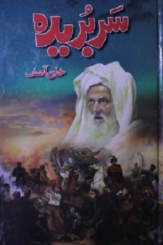 Sar Bureeda Novel By Khan Asif Pdf Download