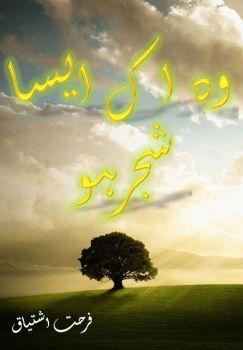 Wo Ik Aisa Shajar Ho Novel By Farhat Ishtiaq Pdf