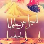 Aanchal Mein Jalta Diya Novel By Neelam Riasat Pdf