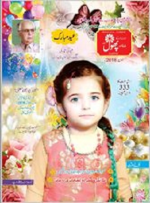 Phool Magazine June 2018 Download Pdf Free