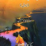 Apni Apni Saleeb Novel By Saliha Abid Hussain Pdf