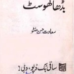 Budha Khost By Saadat Hasan Manto Pdf Free Download