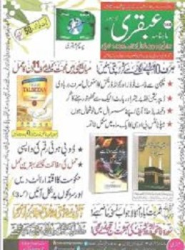 Monthly Ubqari Magazine July 2018 Pdf Download