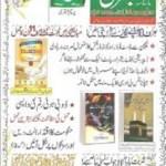 Monthly Ubqari Magazine July 2018 Pdf Download