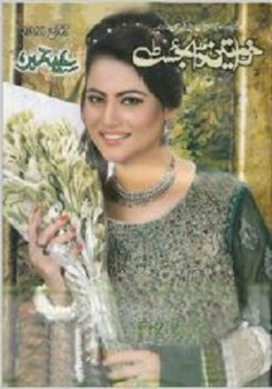 Khawateen Digest June 2018 Pdf Free Download