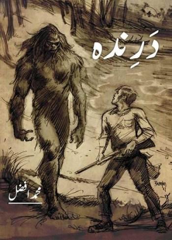Darinda Novel By Muhammad Afzal Pdf Download