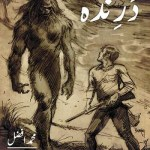 Darinda Novel By Muhammad Afzal Pdf Download