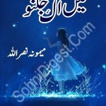 Main Ik Jugnoo Novel By Mamoona Nasrullah Pdf