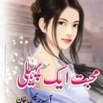 Mohabbat Aik Paheli Novel By Aasiya Raees Khan Pdf