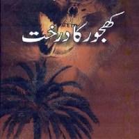 Khajoor Ka Darakht Novel By Wajiha Sehar Pdf