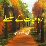 Rahe Hayat Ke Silsile Novel By Nabeela Abar Raja Pdf
