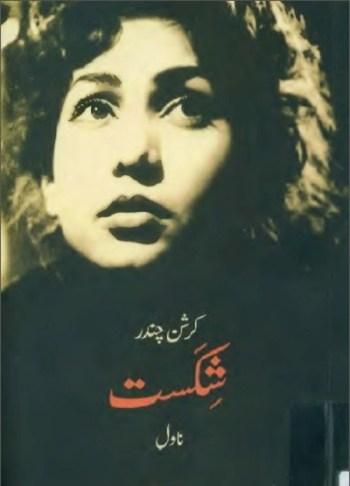 Shikast Urdu Novel By Krishan Chander Pdf