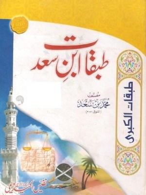 Tabaqat Ibn e Saad By Imam Muhammad Ibn Saad Pdf