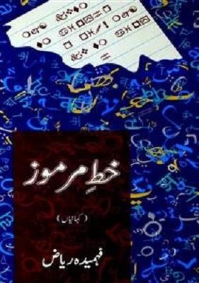 Khatt e Marmooz By Fahmida Riaz Pdf
