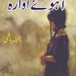 Aahu e Awara Novelette By Jameela Hashmi Pdf