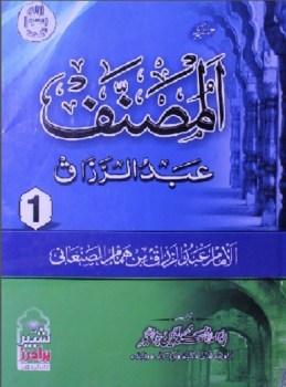 Al Musannaf Abdul Razzaq By Imam Abdul Razzaq Pdf