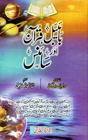 Bible Quran Aur Science By Maurice Bucaille Pdf