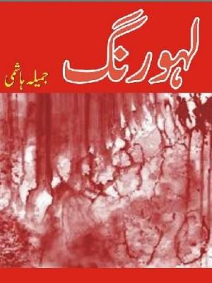 Lahu Rang Novel By Jameela Hashmi Pdf